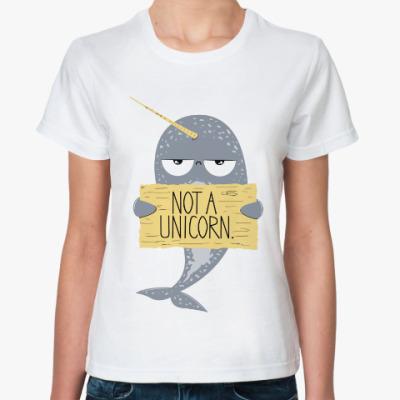 Классическая футболка Не единорог