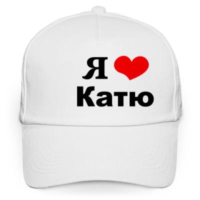 Кепка бейсболка 'Я люблю Катю'