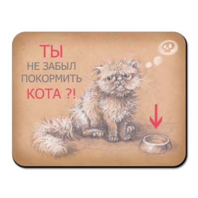 Коврик для мыши Ты не забыл покормить кота?!