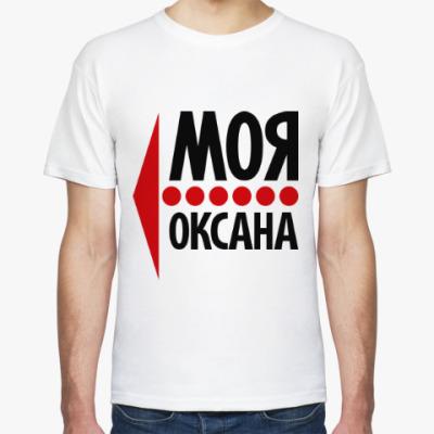 Футболка Моя Оксана