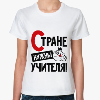 Классическая футболка Стране нужны учителя