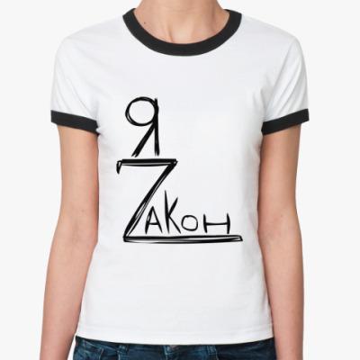 Женская футболка Ringer-T Я Zакон