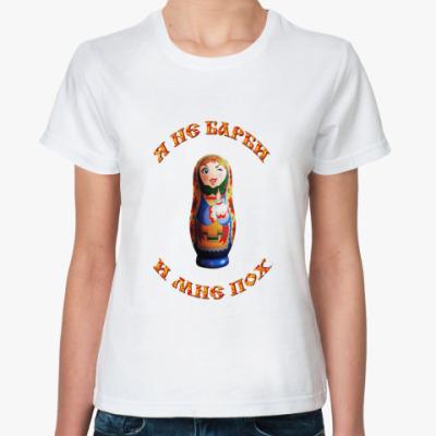 Классическая футболка Я не барби