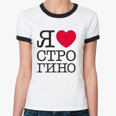 Женская футболка Ringer-T I Love Strogino