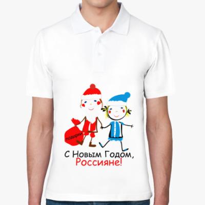 Рубашка поло С Новым Годом, Россияне!