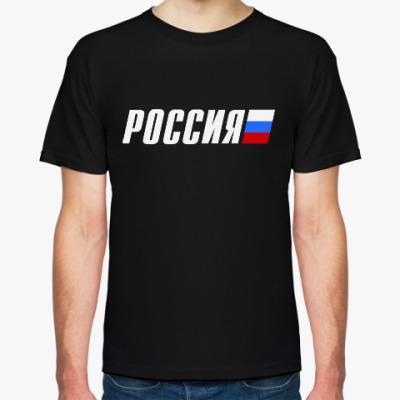 Футболка Россия