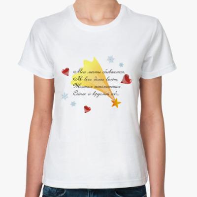 Классическая футболка Новогодние пожелания