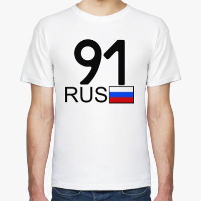 Футболка 91 RUS (A777AA)