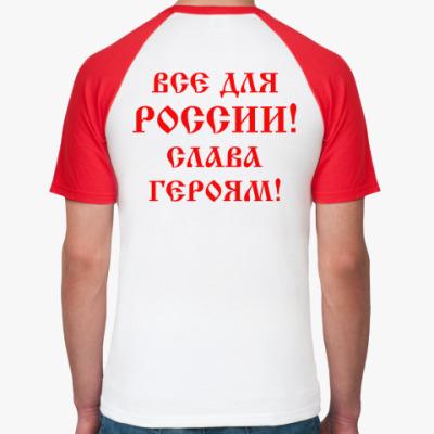 Футболка реглан Мы русские!