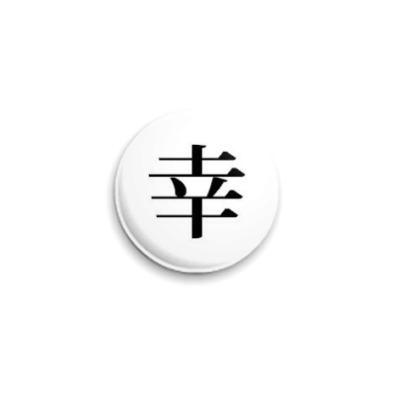 Значок 25мм иероглиф 'Удача'
