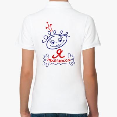 Женская рубашка поло Я Принцесса!