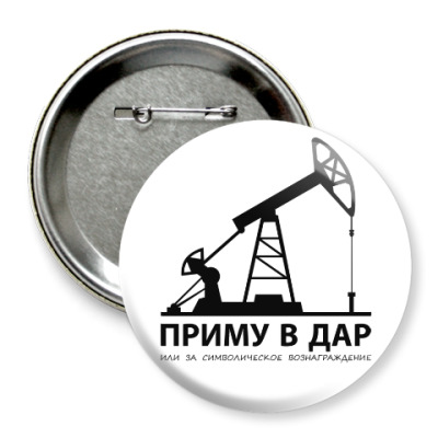 Значок 75мм Приму в дар нефтяную вышку