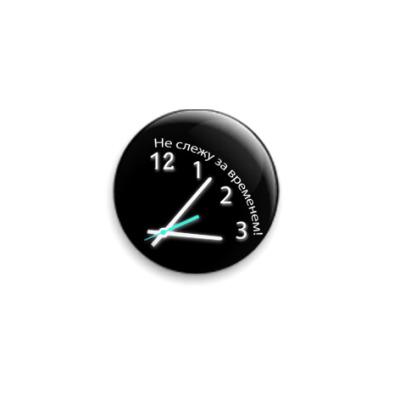 Значок 25мм ЗнаНе слежу за временем!