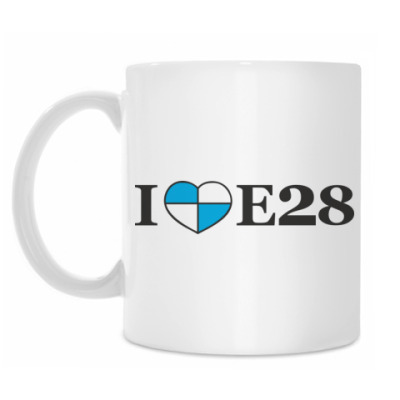 Кружка I love E28
