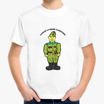 Детская футболка Самый лучший защитник