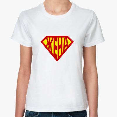 Классическая футболка СУПЕР ЖЕНА