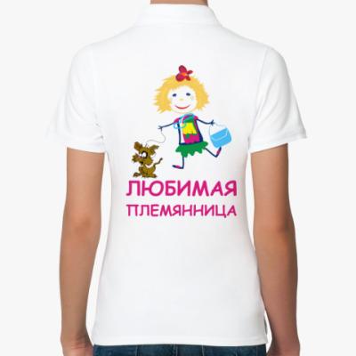 Женская рубашка поло Для любимой племянницы