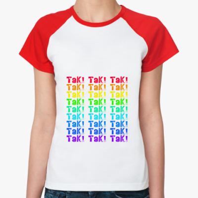 Женская футболка реглан Волшебнице: 27 ТАКов