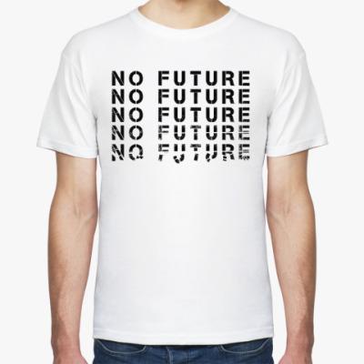 Футболка Нет будущего