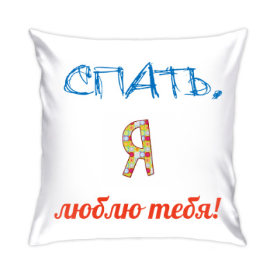 Подушка Спать,я люблю тебя!