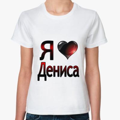 Классическая футболка  я люблю Дениса