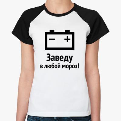 Женская футболка реглан Заведу в любой мороз!