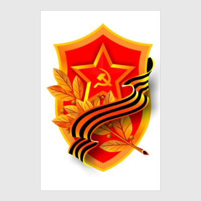 Постер День Победы