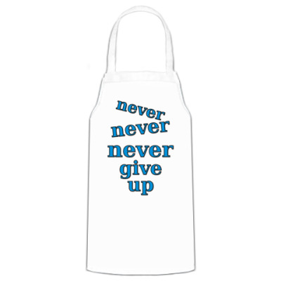 Фартук Never give up