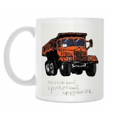 Кружка Маленький армянский грузовичок