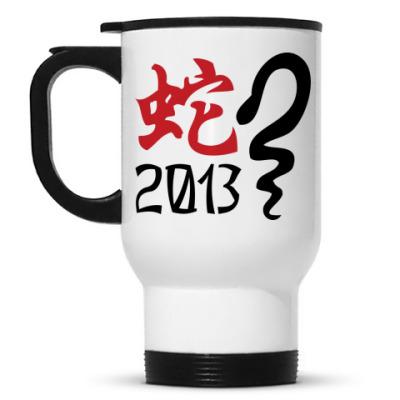 Кружка-термос Новогодний принт Змея-2013 год