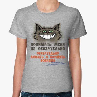 Женская футболка Обязательно любить и кормить