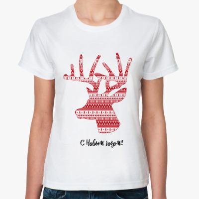 Классическая футболка Олень: С Новым годом!