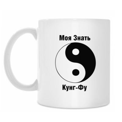 Кружка Моя Знать Кунг-Фу