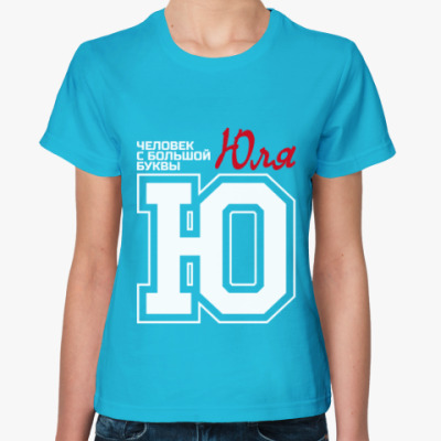 Женская футболка Юля - человек с большой буквы