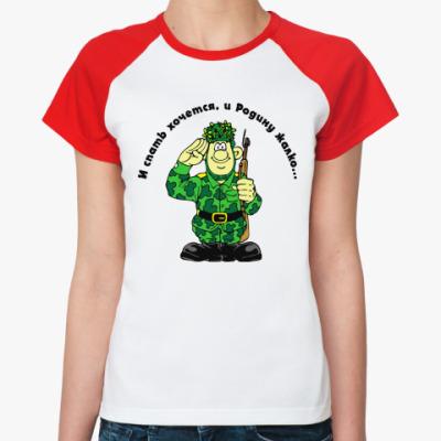Женская футболка реглан Солдат