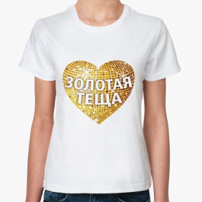 Классическая футболка  Золотая теща