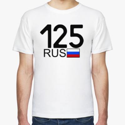 Футболка 125 RUS (A777AA)