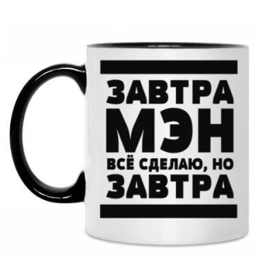 Кружка Завтрамэн