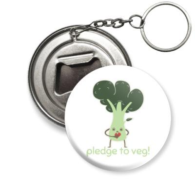 Брелок-открывашка Pledge to Veg