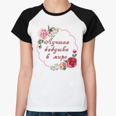 Женская футболка реглан для любимой бабушки