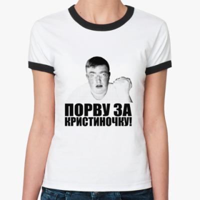 Женская футболка Ringer-T Порву за Кристиночку (Ж)