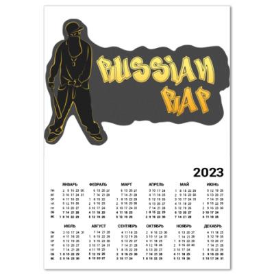 Календарь Man Russian Rap