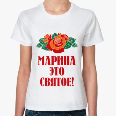 Классическая футболка Марина - это святое