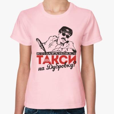 Женская футболка Комедия. СССР. Прикол. Юмор.