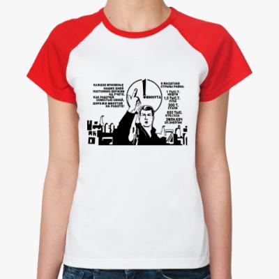 Женская футболка реглан Минута