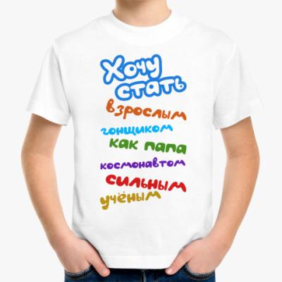 Детская футболка Хочу стать взрослым, гонщиком, как папа, сильным