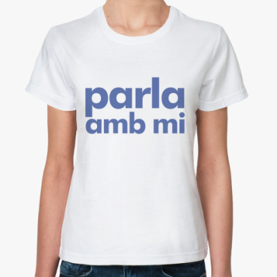 Классическая футболка  поговорите со мной