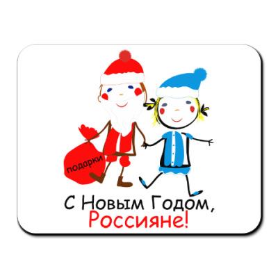 Коврик для мыши С Новым Годом, Россияне!