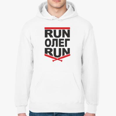 Толстовка худи Run Олег Run. Беги Олег беги.