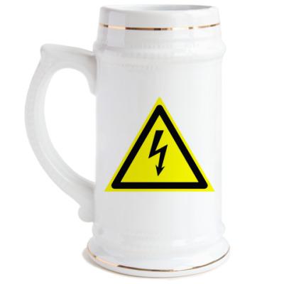 Пивная кружка Опасность